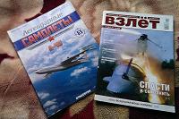 Отдается в дар Журналы об авиации