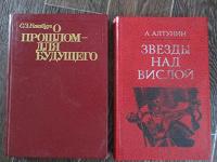 Отдается в дар Книги о войне