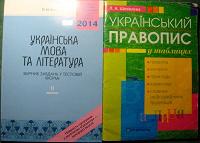 Отдается в дар школьные справочники