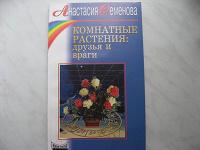 Отдается в дар Анастасия Семенова «Комнатные растения: друзья и враги