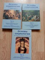 Отдается в дар Основы социологии