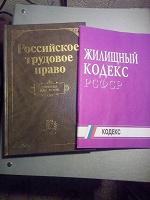 Отдается в дар Учебник «Российское трудовое право» и Ж.К.