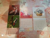 Отдается в дар Красивые настенные календари