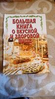 Отдается в дар Книга о вкусной и здоровой пище