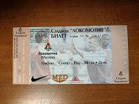 Отдается в дар Билет на футбол для фанатов Локомотива