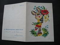 Отдается в дар Открытки из СССР