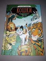 Отдается в дар Комикс — «Кошки» (Энди Хирш)