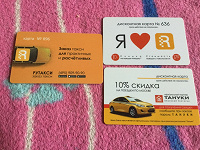 Отдается в дар Дисконтные карты на такси