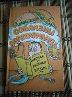 Отдается в дар Книга «Соблазны вегетарианца. Мясная и рыбная кухня».