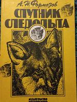 Отдается в дар Книга Спутник следопыта