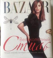 Отдается в дар Harper's Bazar Великолепный стиль книга
