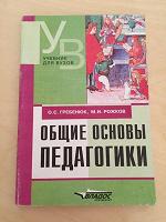 Отдается в дар Учебник Общие основы педагогики