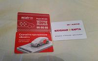 Отдается в дар Карточки такси и ювелирного магазина