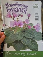 Отдается в дар Журнал «Узамбарская фиалка»