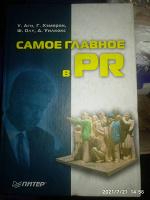 Отдается в дар учебник для студентов