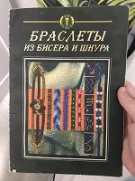 Отдается в дар Книга для рукодельниц