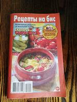 Отдается в дар Книга с рецептами!