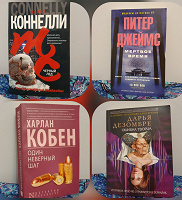 Отдается в дар Книги современные детективы