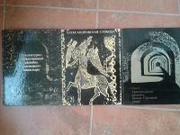 Отдается в дар Три книги-альбома.