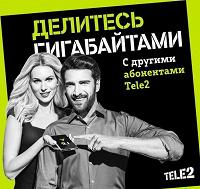 Отдается в дар Поделюсь гигабайтами интернета (Теле-2)