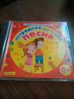 Отдается в дар Музыкальные диски «Бибика»и«Эстрадная детская песня»