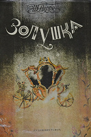 Отдается в дар Детские книжки ( СССР ) в коллекцию