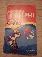 Отдается в дар Жуков «Изучаем Delphi»