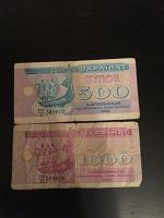 Отдается в дар Украинские денюшка
