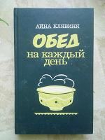 Отдается в дар Книга «Обед на каждый день»