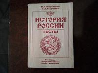 Отдается в дар Тесты. История России