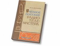 Отдается в дар Комаров «Учебное пособие радиотелемастера» 1973 год