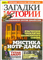 Отдается в дар Журналы «Загадки истории»