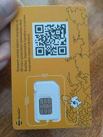Отдается в дар SIM-карта