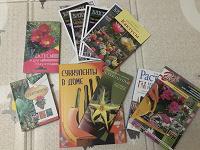 Отдается в дар Книги — подборка о суккулентах, кактусах, а также о комнатных растениях для начинающих