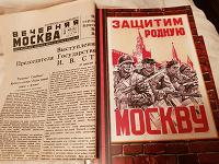 Отдается в дар Газета Вечерняя Москва 41- 45