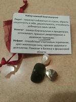 Отдается в дар Малюсенький мешочек с камнями Благополучие