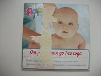 Отдается в дар Диск «От рождения до одного года»
