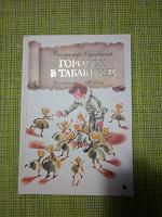 Отдается в дар Новая книга для детей дошк.возр. Городок в табакерке
