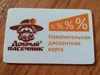 Отдается в дар Дисконтная карта в магазин мёда
