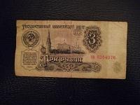 Отдается в дар купюра 3 рубля 1961 года