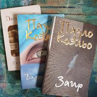 Отдается в дар Пауло Коэльо 3 книги