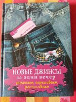 Отдается в дар Книги для Хендмейда