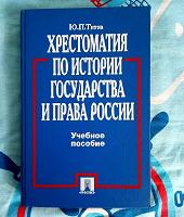 Отдается в дар Книга. Ю.П. Титов. Хрестоматия по истории государства и права России