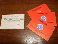 Отдается в дар Удостоверение ГТО (Украина)