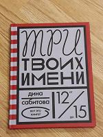 Отдается в дар Дина Сабитова. Три твоих имени