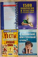 Отдается в дар Книги по русскому языку