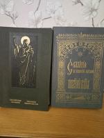 Отдается в дар Религиозные книги