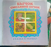 Отдается в дар Книга малышу