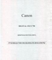 Отдается в дар Руководство пользователя цифровой фотокамеры CANON digital IXUS 750