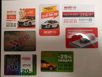 Отдается в дар Пластиковые дисконтные карты такси
